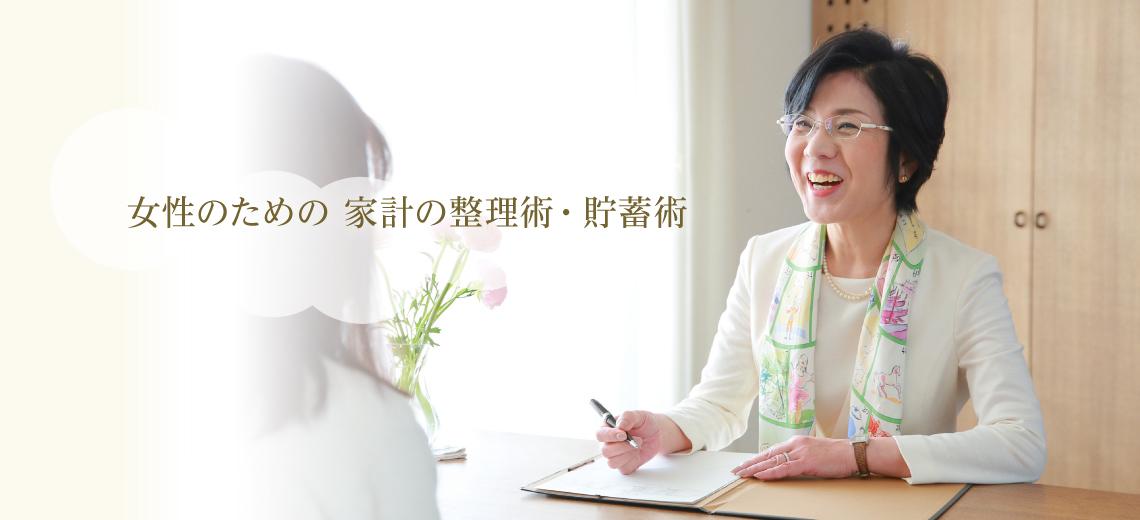 女性のための 家計の整理術・貯蓄術