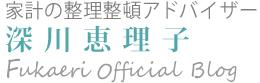 家計の整理整頓アドバイザー 深川恵理子 Fukaeri Official Blog
