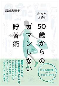 書籍-深川恵理子